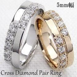 クロスダイヤモンドマリッジリング イエローゴールドK10 ホワイトゴールドK10 ペアリング 婚約 結婚式 指輪 アクセサリー ジュエリーショップ プレゼントに ギフト