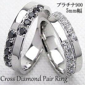 結婚指輪 プラチナ ダイヤモンド ブラックダイヤモンド クロスデザイン マリッジリング Pt900 十字架 2本セット ペア 文字入れ 刻印 可能 婚約 結婚式 ブライダル ウエディング クリスマス プレゼント xmas