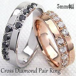 クロス ダイヤ マリッジリング ブラックダイヤモンド ピンクゴールドK10 ホワイトゴールドK10 ペアリング 結婚指輪 結婚式 アクセサリー プレゼント 刻印 文字入れ 可能 2本セット ブライダル アクセサリー ギフト