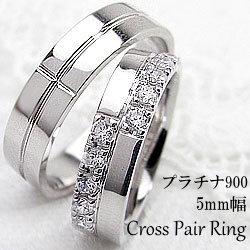 結婚指輪 プラチナ クロス ペアリング ダイヤモンド Pt900 マリッジリング 2本セット ペア 文字入れ 刻印 可能 婚約 結婚式 ブライダル ウエディング ギフト