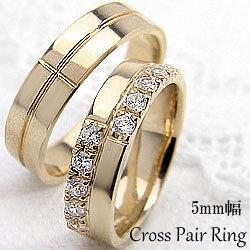 クロスダイヤモンドマリッジリング イエローゴールドK10 K10YG ペアリング 結婚指輪 アクセサリー ジュエリーショップ 婚約記念日 ギフト