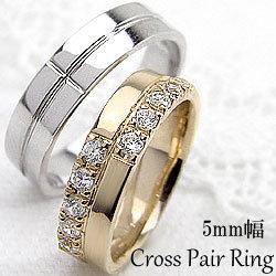 クロスマリッジリング イエローゴールドK10 ホワイトゴールドK10 ダイヤモンド ペアリング 指輪 アクセサリー ジュエリーアイ 記念日 プレゼントに ギフト
