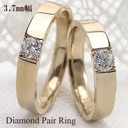 マリッジリング 一粒ダイヤモンド 結婚指輪 ブライダルリング ダイヤモンド0.2ct ペアリング イエローゴールドK18 記念日 ギフト