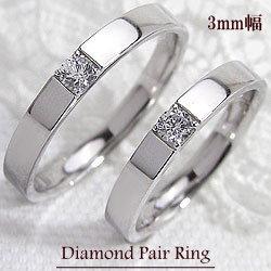 結婚指輪 ゴールド 一粒ダイヤモンドリング ペアリング ホワイトゴールドK10 マリッジリング 10金 2本セット ペア 文字入れ 刻印 可能 婚約 結婚式 ブライダル ウエディング ギフト