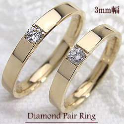 一粒ダイヤモンド マリッジリング イエローゴールドK10 ブライダル ペアアクセサリー 結婚指輪 K10YG ペアリング 結婚式 ジュエリーショップ ギフト
