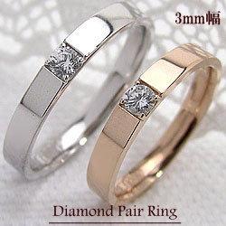 結婚指輪 ゴールド ペア 一粒ダイヤモンド マリッジリング K18PG K18WG ピンクゴールドK18 ホワイトゴールドK18 ペアリング 18金 2本セット