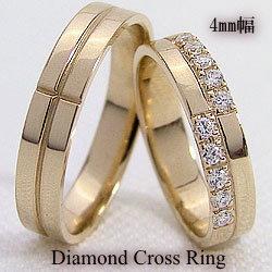 クロスダイヤモンドマリッジリング イエローゴールドK18 ペアリング 結婚指輪 ブライダル アクセサリー 結婚記念日 誕生日プレゼント K18YG プロポーズ ギフト
