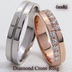 結婚指輪 ゴールド ペア マリッジリング クロス ダイヤモンド ピンクゴールドK18 ホワイトゴールドK18 ペアリング 18金 2本セット