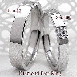 結婚指輪 ゴールド 一粒ダイヤ 平打ち ペアリング ホワイトゴールドK10 マリッジリング 10金 2本セット ペア 文字入れ 刻印 可能 婚約 結婚式 ブライダル ウエディング ギフト