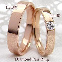 結婚指輪 マリッジリング 10金 一粒ダイヤモンド 平打ち ペアリング ピンクゴールドK10 文字入れ 刻印 可能 2本セット ブライダル 結婚式 ギフト