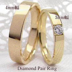 結婚指輪 マリッジリング 18金 一粒ダイヤモンド 平打ち ペアリング イエローゴールドK18 文字入れ 刻印 可能 2本セット ブライダル 結婚式 ギフト