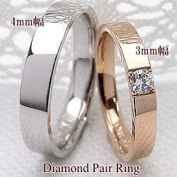 結婚指輪 マリッジリング 10金 一粒ダイヤモンド 平打ち ペアリング ピンクゴールドK10 ホワイトゴールドK10 文字入れ 刻印 可能 2本セット ブライダル ギフト