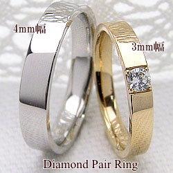 結婚指輪 マリッジリング 18金 一粒ダイヤモンド 平打ち ペアリング イエローゴールドK18 ホワイトゴールドK18 文字入れ 刻印 可能 2本セット ブライダル ギフト