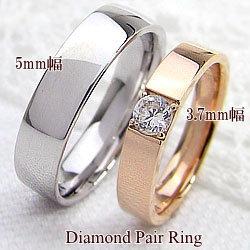 マリッジリング一粒ダイヤモンド ピンクゴールドK10 ホワイトゴールドK10 マリッジリング 結婚指輪 誕生日記念日 ジュエリーショップ 指輪2本セット ギフト