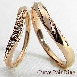 マリッジリング ダイヤモンド ピンクゴールドK10 K10PG 結婚指輪 シンプル 誕生日 プレゼント 結婚指輪 お揃い 2本セット 文字入れ 刻印 可能 オススメ ギフト