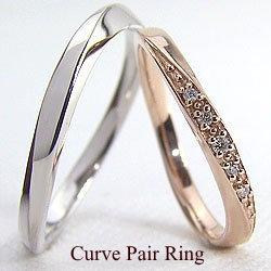 結婚指輪 ゴールド ダイヤモンド マリッジリング ペアリング ウェーブデザイン 10金 カーブデザイン ピンクゴールドK10 ホワイトゴールドK10 2本セット ペア 文字入れ 刻印 可能 婚約 結婚式 ブライダル ウエディング ギフト