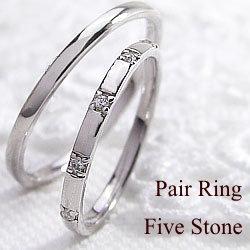 結婚指輪 ゴールド マリッジリング ファイブストーン ダイヤモンド ホワイトゴールドK10 K10WG ペアリング 2本セット