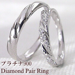 マリッジリング プラチナ 結婚指輪 プラチナ ペアリング Pt900 2本セット ペア 文字入れ 刻印 可能 婚約 結婚式 ブライダル ウエディング ギフト