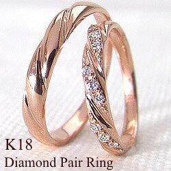 結婚指輪 マリッジリング オリジナル 18金 ダイヤモンド K18 ペアリング 2本セット 18金 文字入れ 刻印 可能 婚約 結婚式 ブライダル ウエディング ギフト