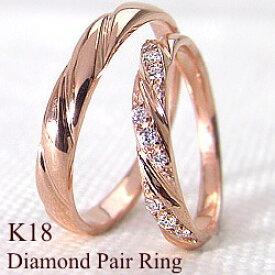 結婚指輪 ゴールド ダイヤモンド デザインリング ペアリング K18 マリッジリング 18金 2本セット ペア 文字入れ 刻印 可能 婚約 結婚式 ブライダル ウエディング ギフト バレンタインデー ホワイトデー