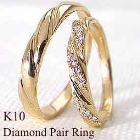 結婚指輪 ゴールド ダイヤモンド デザインリング ペアリング K10 マリッジリング 10金 2本セット ペア 文字入れ 刻印 可能 婚約 結婚式 ブライダル ウエディング ギフト バレンタインデー ホワイトデー