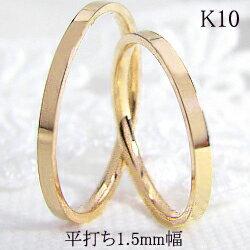 ペアリング ゴールド ストレート 結婚指輪 平打ち1.5mm幅 マリッジリング 10金 マリッジリング 2本セット ペア 文字入れ 刻印 可能 婚約 結婚式 ブライダル ウエディング ギフト