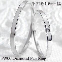 結婚指輪 ペアリング プラチナ ストレート 一粒ダイヤモンド 平打ち1.5mm幅 マリッジリング Pt900 マリッジリング 2本セット ペア 文字入れ 刻印 可能 婚約 結婚式 ブライダル ウエディング ギフト
