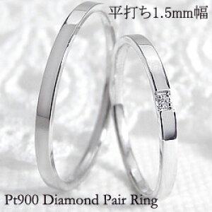 結婚指輪 ペアリング プラチナ ストレート 一粒ダイヤモンド 平打ち1.5mm幅 マリッジリング Pt900 マリッジリング 2本セット ペア 文字入れ 刻印 可能 婚約 結婚式 ブライダル ウエディング ク