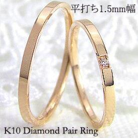 ペアリング ゴールド ストレート 結婚指輪 一粒ダイヤモンド 平打ち1.5mm幅 マリッジリング 10金 マリッジリング 2本セット ペア 文字入れ 刻印 可能 婚約 結婚式 ブライダル ウエディング ギフト バレンタインデー ホワイトデー