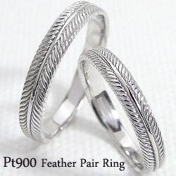 結婚指輪 プラチナ フェザー 羽 デザインリング Pt900 ペアリング マリッジリング 2本セット ペア 文字入れ 刻印 可能 婚約 結婚式 ブライダル ウエディング ギフト