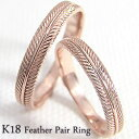 結婚指輪 ゴールド フェザー 羽 デザインリング ペアリング 18金 マリッジリング 2本セット ペア 文字入れ 刻印 可能 …