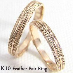 結婚指輪 ゴールド フェザー 羽 デザインリング ペアリング 10金 マリッジリング 2本セット ペア 文字入れ 刻印 可能 婚約 結婚式 ブライダル ウエディング ギフト