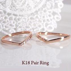 結婚指輪 ゴールド Vライン ダイヤモンド ペアリング 18金 マリッジリング 2本セット ペア 文字入れ 刻印 可能 婚約 結婚式 ブライダル ウエディング ギフト