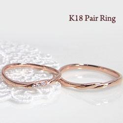 結婚指輪 ゴールドK18 マリッジリング スリーストーン ダイヤモンド ペアリング 2本セット 18金 文字入れ 刻印 可能 婚約 結婚式 ブライダル ウエディング ギフト