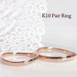 ペアリング ゴールド 一粒ダイヤモンド 結婚指輪 10金 マリッジリング 2本セット ペア 文字入れ 刻印 可能 婚約 結婚式 ブライダル ウエディング ギフト