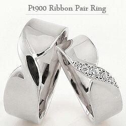 結婚指輪 プラチナ ペア プラチナ マリッジリング ペアリング ダイヤモンド リボン 無限マーク ∞ モチーフ Pt900 2本セット 文字入れ 刻印 可能 婚約 結婚式 ブライダル ウエディング