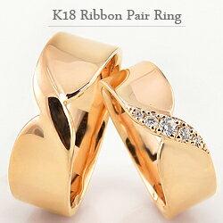 マリッジリング ペアリング 結婚指輪 ダイヤモンド リボン 無限マーク ∞ モチーフ マリッジリング 18金 選べる地金 結婚式 2本セット