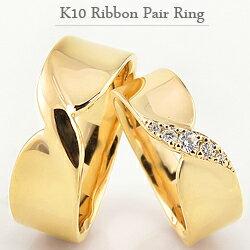 マリッジリング ペアリング 結婚指輪 ダイヤモンド リボン 無限マーク ∞ モチーフ マリッジリング 10金 選べる地金 結婚式 2本セット