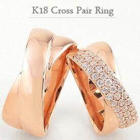 結婚指輪 ゴールド K18 ペアリング 2本セット パヴェ ダイヤモンド クロス 交差 18金 マリッジリング 2本セット ペア 文字入れ 刻印 可能 婚約 結婚式 ブライダル ウエディング ギフト バレンタインデー ホワイトデー