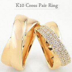 マリッジリング ペアリング 結婚指輪 パヴェ ダイヤモンド クロス 交差 モチーフ 10金 K10WG K10PG K10YG 結婚式 2本セット