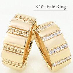 マリッジリングペアリング 結婚指輪 ダイヤモンド チェーン モチーフ 10金 選べる地金 結婚式 2本セット