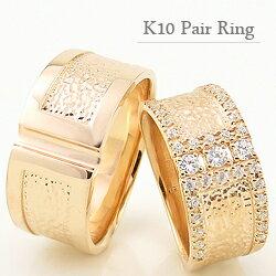 マリッジリングペアリング 結婚指輪 10金 ダイヤモンド 結婚式 2本セット K10WG K10PG K10YG