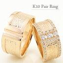 結婚指輪 ゴールド ダイヤモンド デザインリング 幅広 ペアリング 10金 マリッジリング 2本セット ペア 文字入れ 刻印 可能 婚約 結婚式 ブライダル ウ...