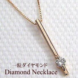 ネックレス レディース 一粒 ダイヤモンド ネックレス ストレート 縦長 ピンクゴールドK18 ペンダント 18金 誕生日プレゼント アイテム 工房直送 ホワイトデー プレゼント