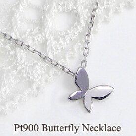 ネックレス レディース バタフライ ネックレス 蝶 プラチナ ちょうちょ ペンダント Pt900 Pt850 シンプル ホワイトデー プレゼント
