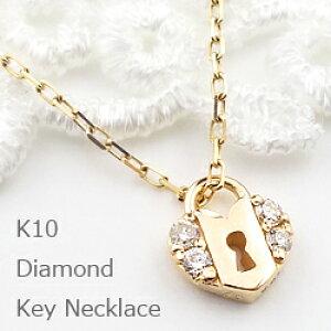 ネックレス レディース 10金 ハート キーネックレス ペンダント ダイヤモンドネックレス 鍵 K10 南京錠 新生活 在宅 ファッション