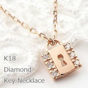 ネックレス レディース 18金 キー ネックレス ペンダント ダイヤモンドネックレス 鍵 南京錠 K18 key 新生活 在宅 ファッション