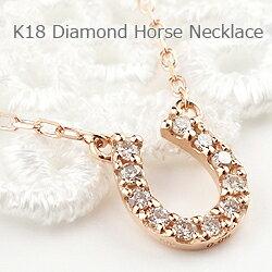 ネックレス レディース 馬蹄ネックレス ペンダント ダイヤモンドネックレス 18金 ホースシュー 通販 ホワイトデー プレゼント ギフト