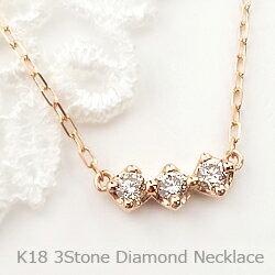 ネックレス レディース ラインネックレス 3粒 ダイヤモンドネックレス スリーストーン ペンダント 18金 K18 トリロジー ホワイトデー プレゼント fb