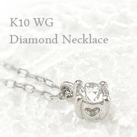 ネックレス レディース シンプル 一粒 ダイヤモンド ペンダント ネックレス ホワイトゴールドK10 0.10ct ゴールド 10金 チェーン ホワイトデー プレゼント